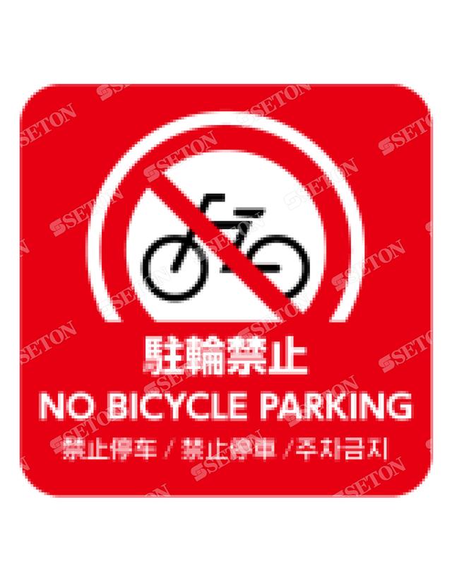フロア・サインマークシール オリジナル 駐輪禁止 赤 言語表記あり 140×140mm