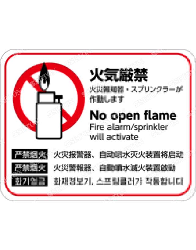 フロアサインマークラベル オリジナル 火災報知器スプリンク 言語あり 140×180