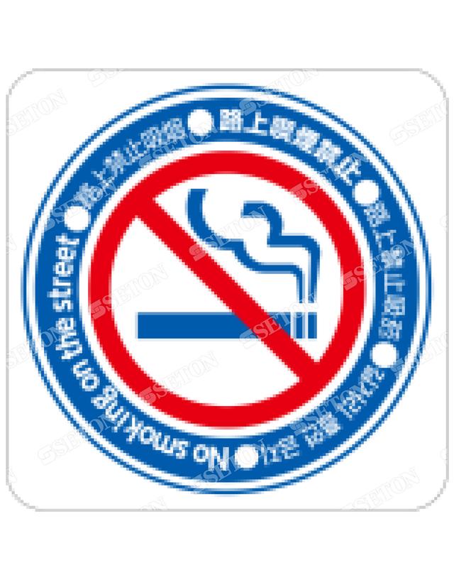 フロア・サインマークシール オリジナル 路上喫煙禁止 青 言語表記あり 140×140mm