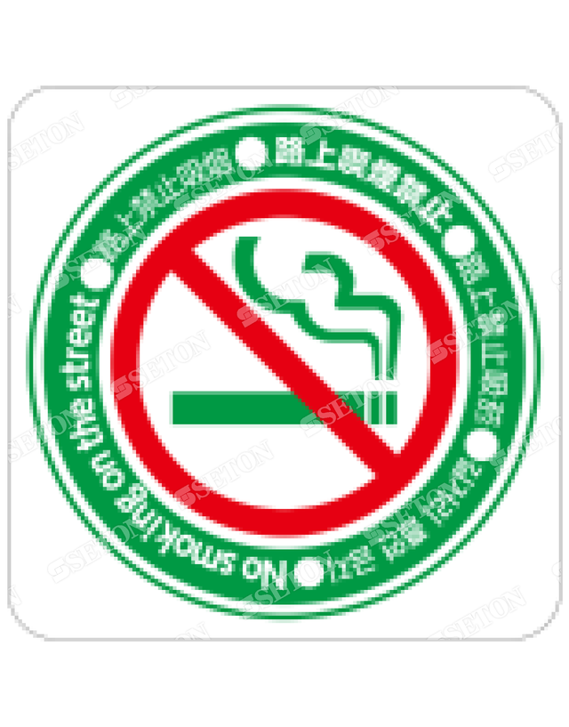フロア・サインマークシール オリジナル 路上喫煙禁止 緑 言語表記あり 280×280mm