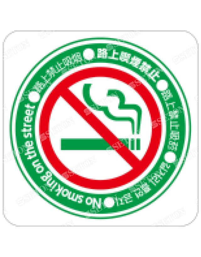 フロア・サインマークシール オリジナル 路上喫煙禁止 緑 言語表記あり 140×140mm