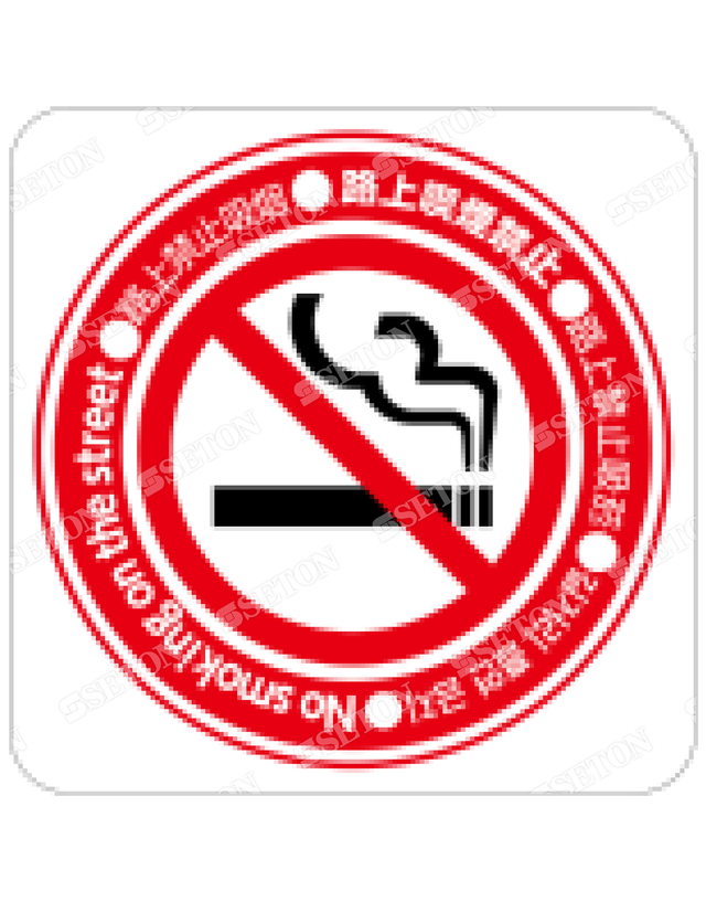 フロア・サインマークシール オリジナル 路上喫煙禁止 赤 言語表記あり 140×140mm
