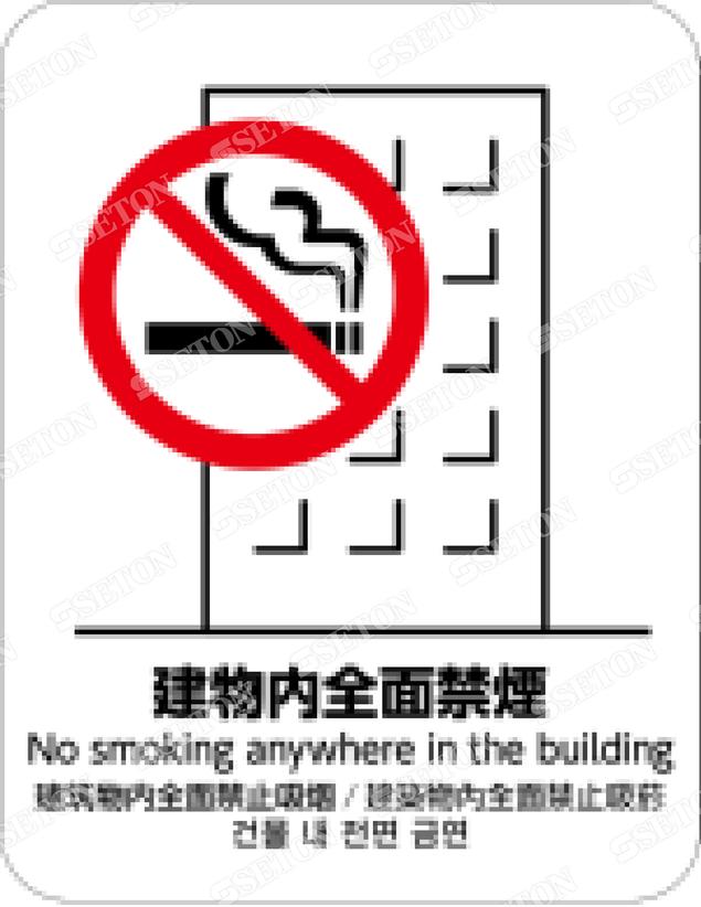 フロア・サインマークシール オリジナル 建物内全面禁煙 言語表記あり 140×180mm