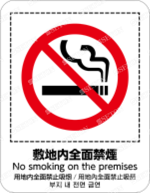 フロア・サインマークシール オリジナル 敷地内全面禁煙 言語表記あり 140×180mm
