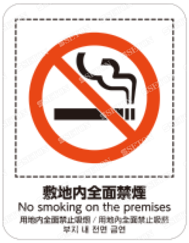 敷地内全面禁煙