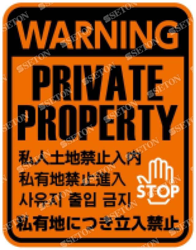 フロア・サインマークシール オリジナル 私有地立入禁 オレンジ 言語表記あり 140×180mm