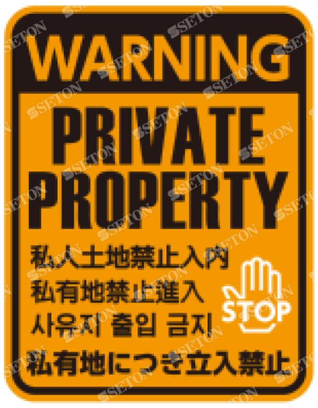 私有地立入禁止 オレンジ