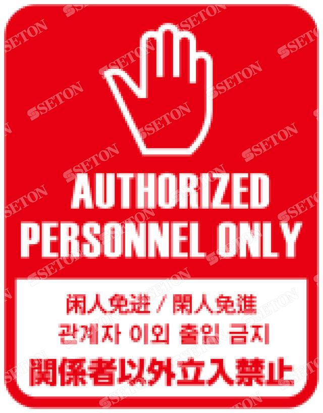 フロア・サインマークシール オリジナル 関係者以外立入禁止 白 言語表記あり 140×180mm