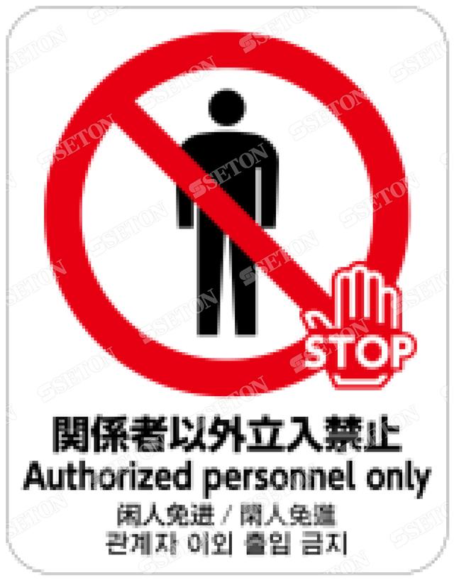 フロア・サインマークシール オリジナル 関係者以外立入禁止 言語表記あり 140×180mm