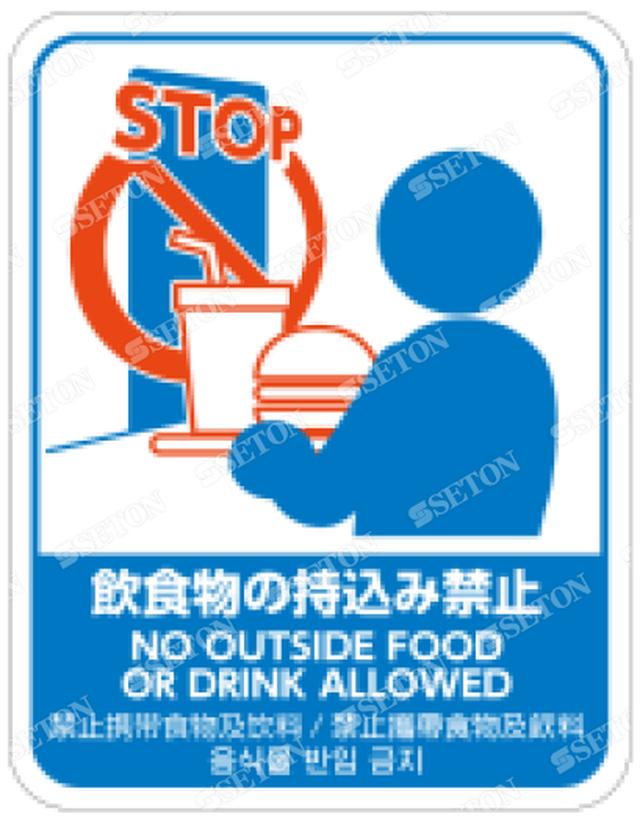飲食物の持ち込み禁止 青
