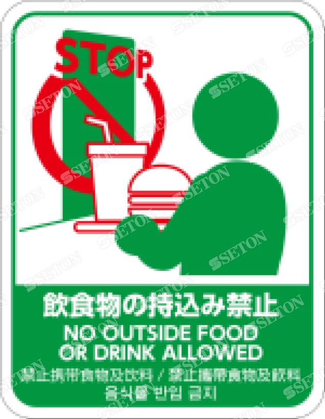 フロア・サインマークシール オリジナル 飲食物の持込み禁止 緑 言語表記あり 140×180mm
