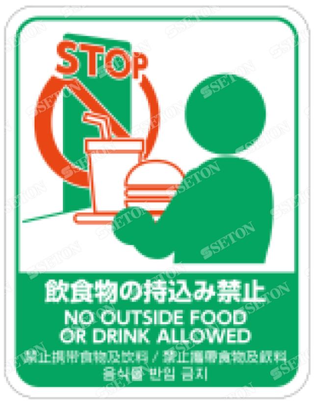 飲食物の持ち込み禁止 緑