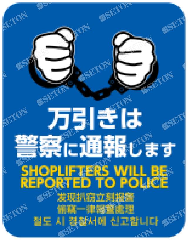 フロアサインマークラベル オリジナル 万引きは警察に通報青 言語あり 140×180