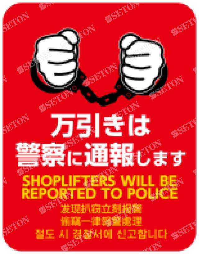フロアサインマークラベル オリジナル 万引きは警察に通報赤 言語あり 140×180