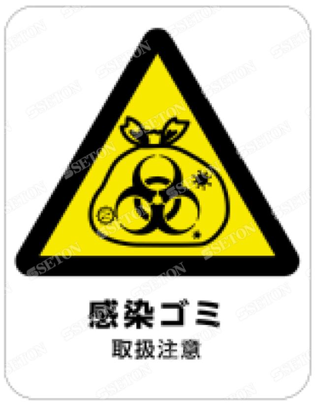 感染ゴミ取扱注意