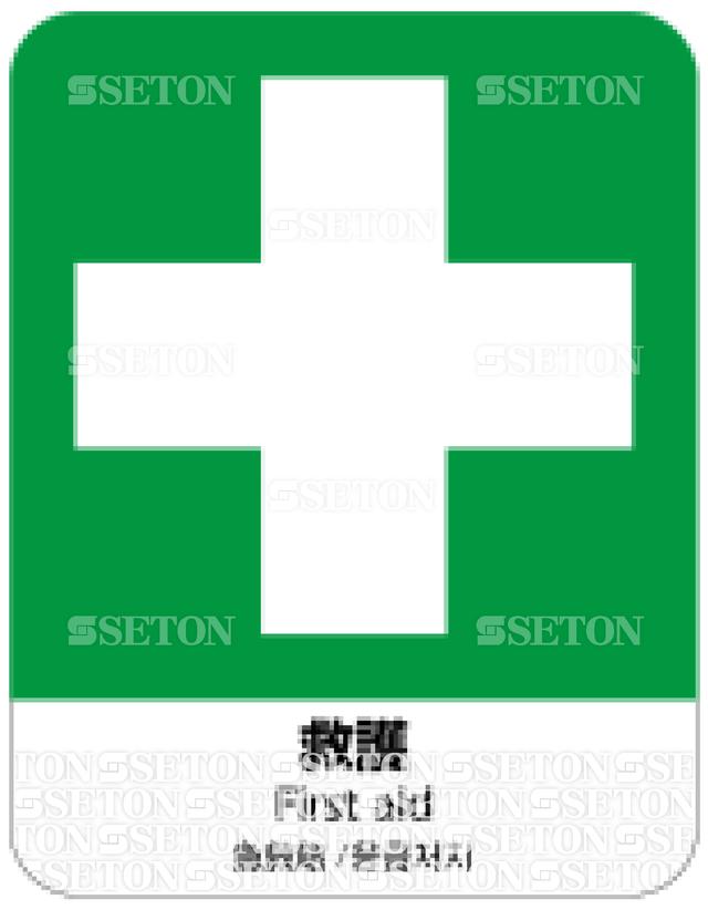 フロア・サインマークシール ISO 救護 言語あり 140×180