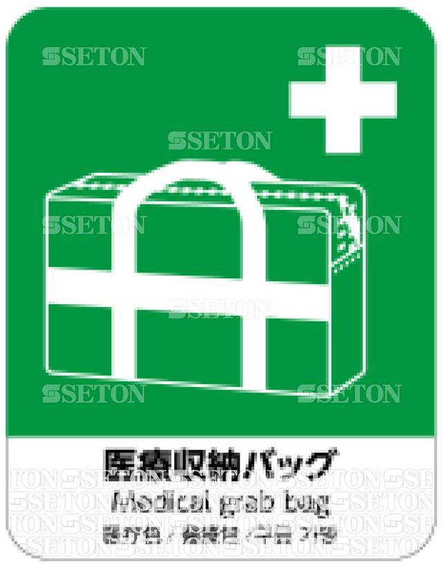 フロア・サインマークシール ISO 医療収納バッグ 言語あり 140×180