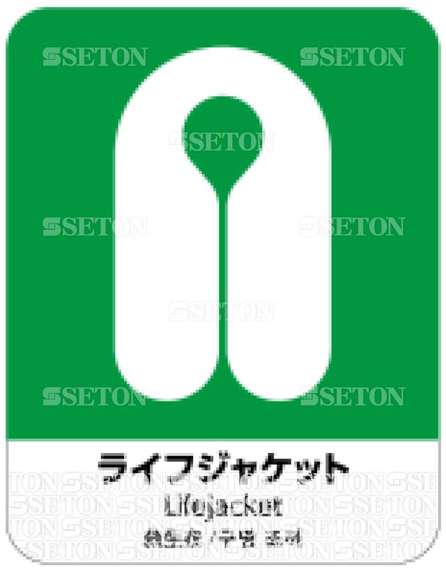 フロア・サインマークシール ISO ライフジャケット 言語あり 140×180