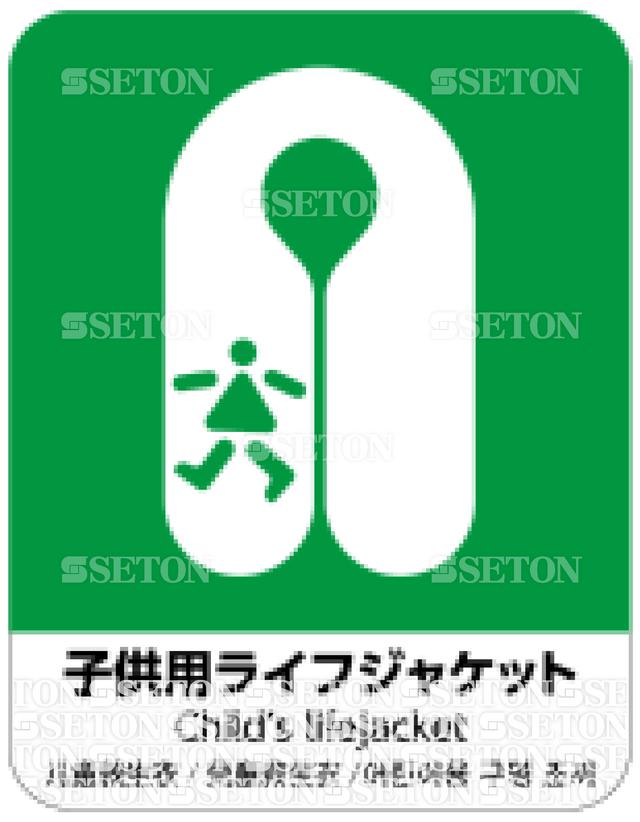 フロア・サインマークシール ISO 子供用ライフジャケッ 言語あり 140×180