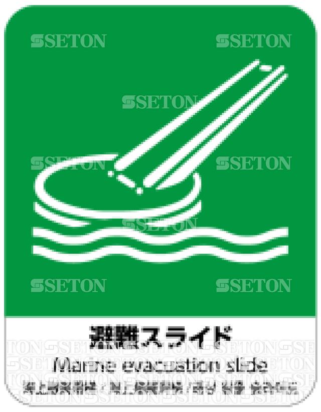 フロア・サインマークシール ISO 避難スライド 言語あり 140×180