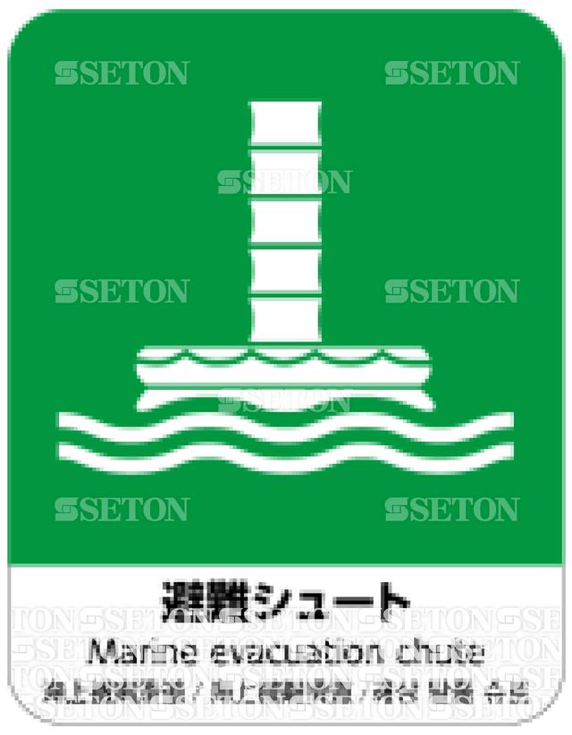 フロア・サインマークシール ISO 避難シュート 言語あり 140×180