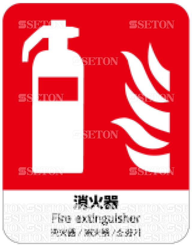 フロア・サインマークシール ISO 消火器 言語あり 140×180