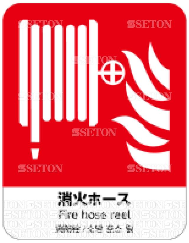 フロア・サインマークシール ISO 消火ホース 言語あり 140×180