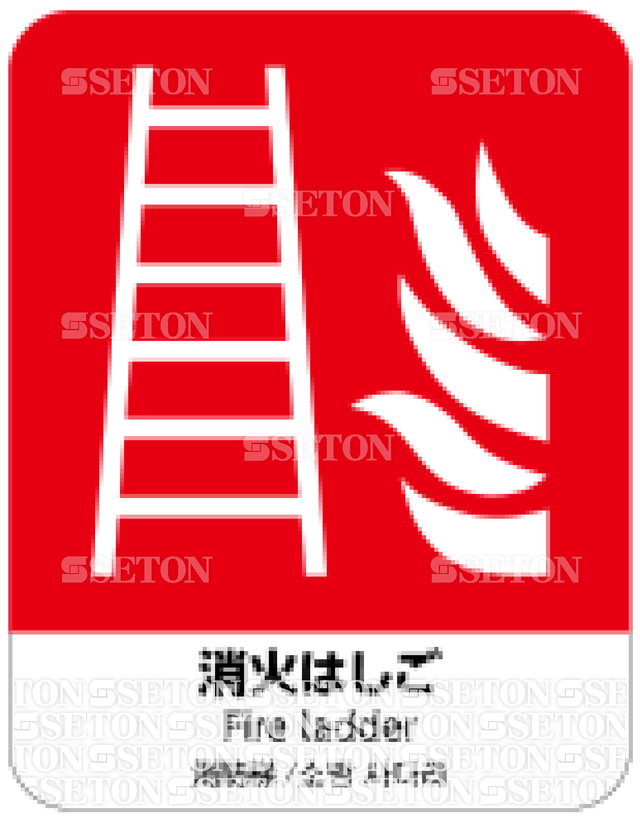 フロア・サインマークシール ISO 消火はしご 言語あり 140×180