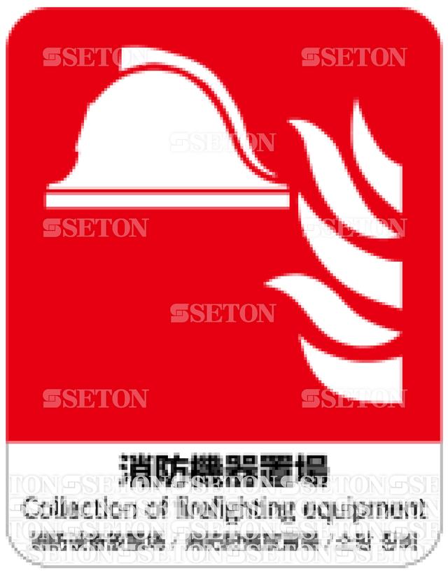 フロア・サインマークシール ISO 消防機器置場 言語あり 140×180
