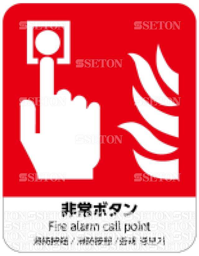 フロア・サインマークシール ISO 非常ボタン 言語あり 140×180