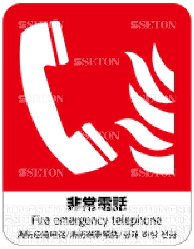 フロア・サインマークシール ISO 非常電話 言語あり 140×180