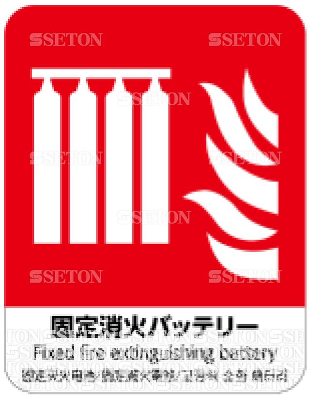 フロア・サインマークシール ISO 固定消火バッテリー 言語あり 140×180