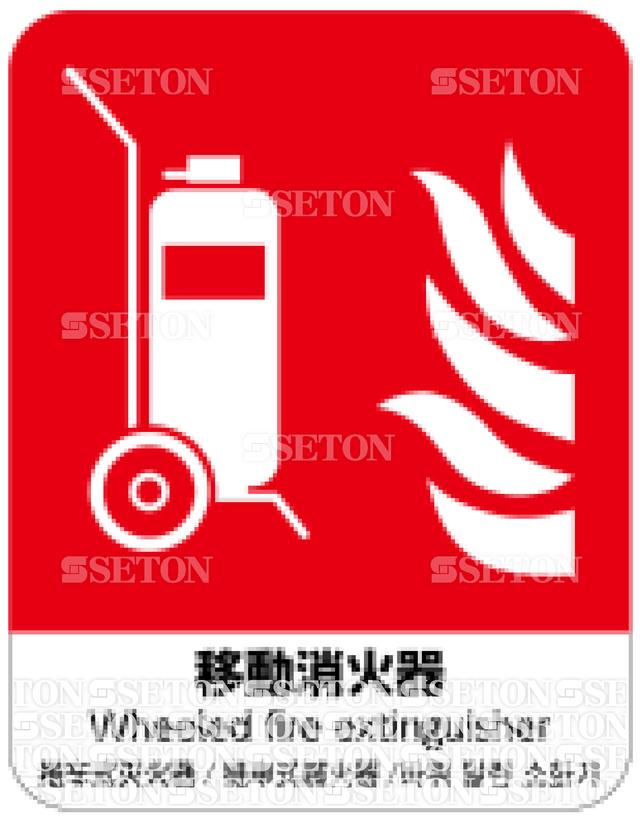 フロア・サインマークシール ISO 移動消火器 言語あり 140×180