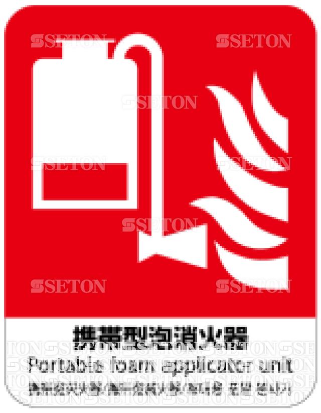 フロア・サインマークシール ISO 携帯型泡消火器 言語あり 140×180