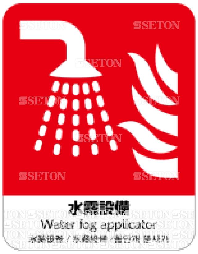 フロア・サインマークシール ISO 水霧施設 言語あり 140×180
