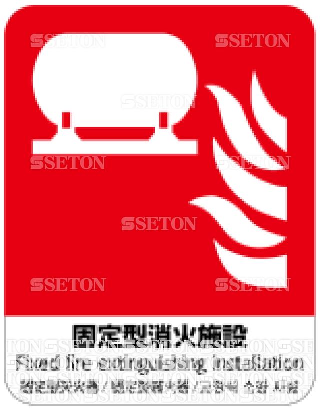 フロア・サインマークシール ISO 固定型消火施設 言語あり 140×180