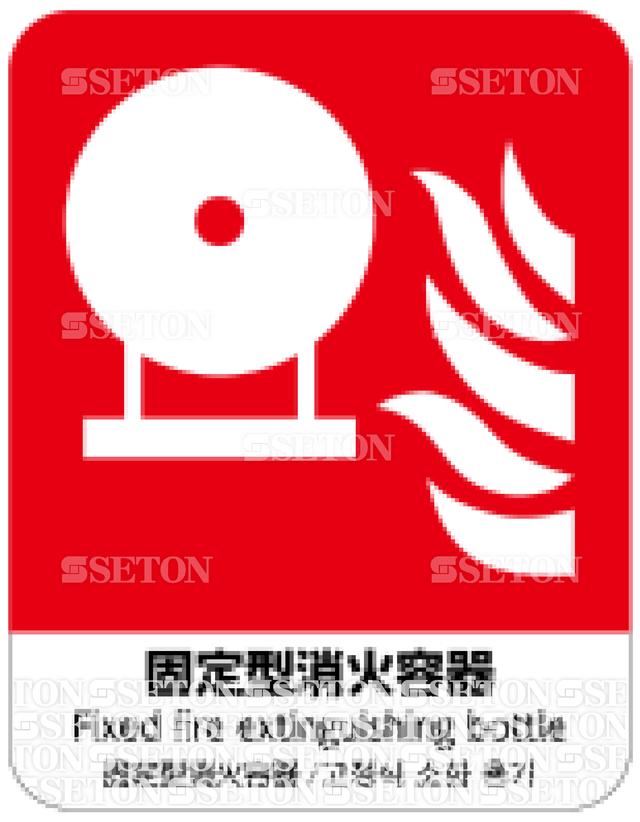 フロア・サインマークシール ISO 固定型消火容器 言語あり 140×180