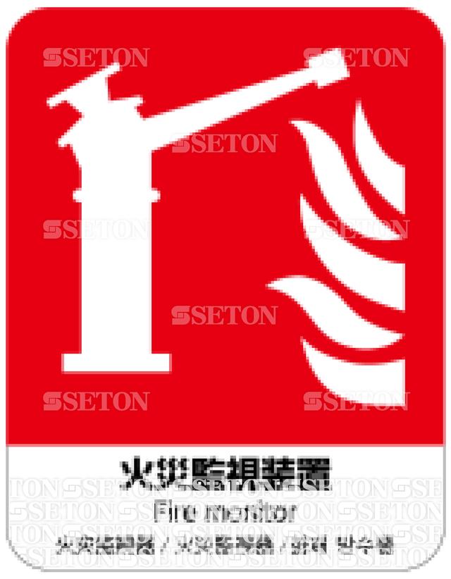 フロア・サインマークシール ISO 火災監視装置 言語あり 140×180