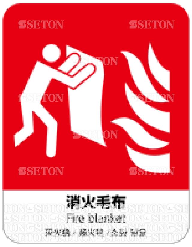 フロア・サインマークシール ISO 消火毛布 言語あり 140×180