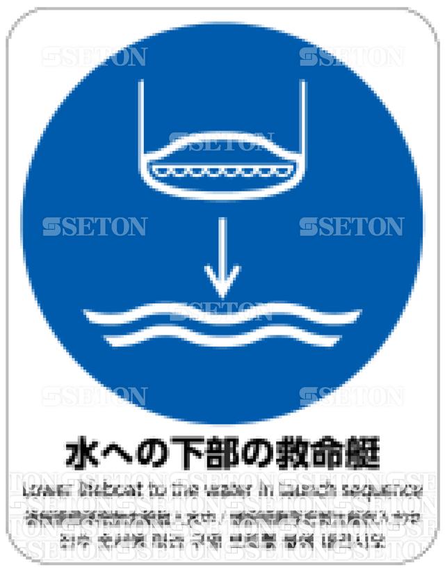 フロア・サインマークシール ISO 水下部救命艇 言語あり 140×180