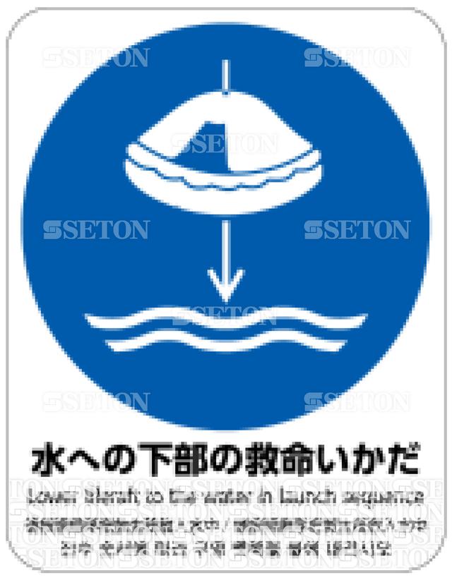 フロア・サインマークシール ISO 水下部救命いかだ 言語あり 140×180