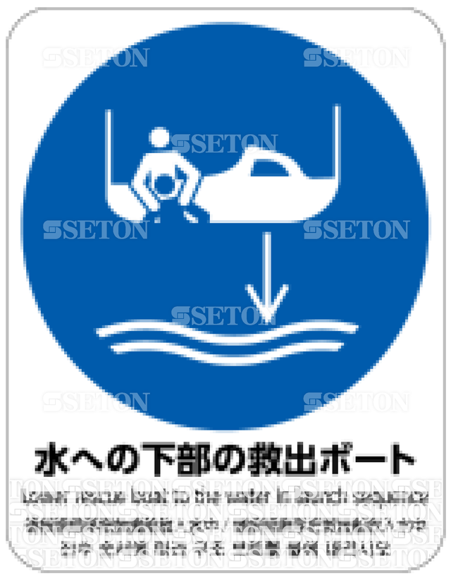 フロア・サインマークシール ISO 水下部救出ボート 言語あり 140×180