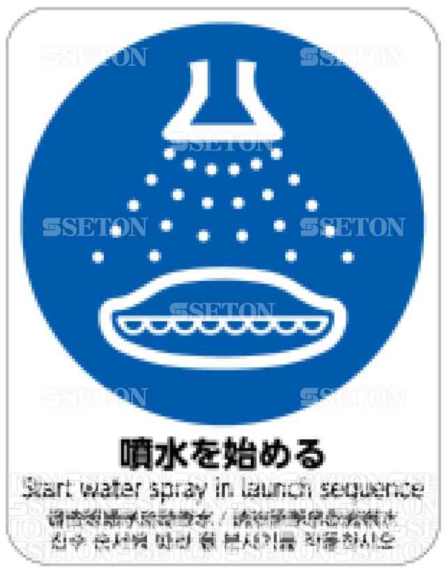 フロア・サインマークシール ISO 噴水を始める 言語あり 140×180