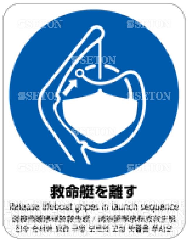 フロア・サインマークシール ISO 救命艇を離す 言語あり 140×180