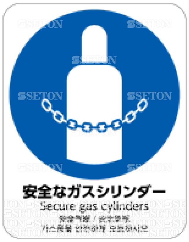 フロア・サインマークシール ISO 安全なガスシリンダー 言語あり 140×180