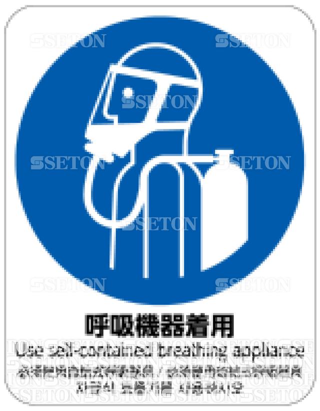 フロア・サインマークシール ISO 呼吸機器着用 言語あり 140×180