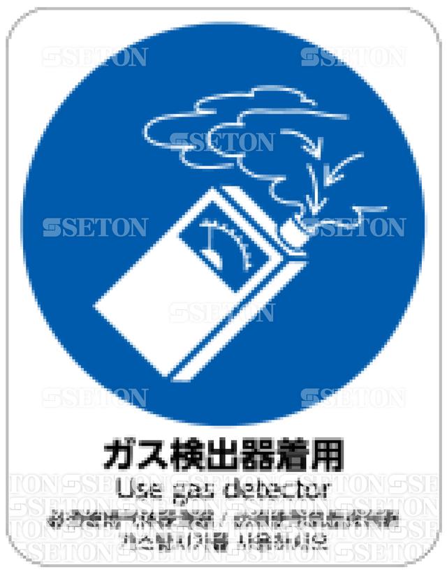 フロア・サインマークシール ISO ガス検出器着用 言語あり 140×180
