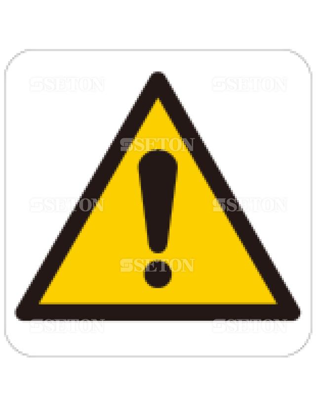 フロア・サインマークシール ISO 一般的注意 言語なし 140×140