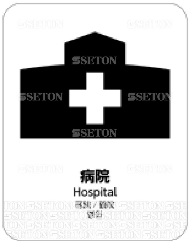 フロア・サインマークシール JIS 病院 言語あり 140×180