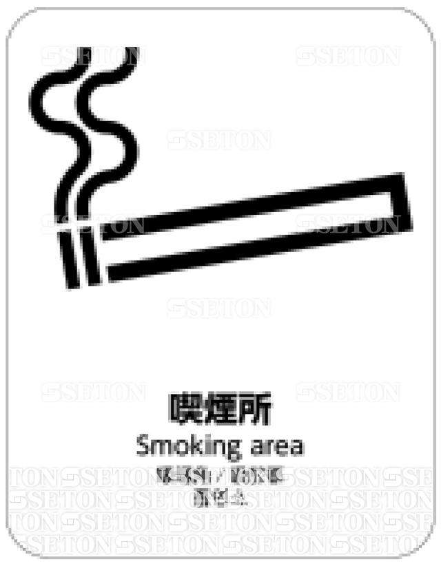 フロア・サインマークシール JIS 喫煙所 言語表記あり 140×180mm